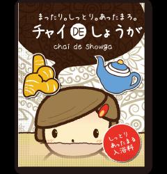 お茶DEしょうが