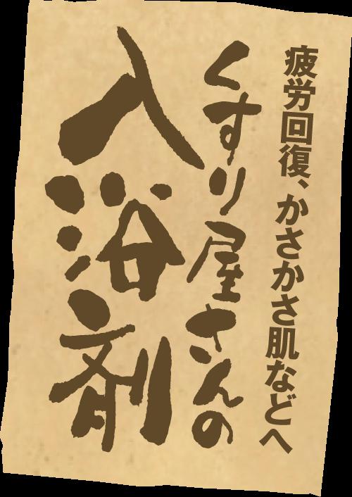 http://www.h-kasei.co.jp/asset/wp-content/uploads/2017/06/kusurilogo.png薬用入浴剤 くすり屋さんの入浴剤