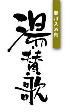 http://www.h-kasei.co.jp/asset/wp-content/uploads/2017/06/yusankalogo.png薬用入浴剤 湯賛歌
