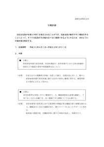 北陸化成株式会社行動計画のサムネイル