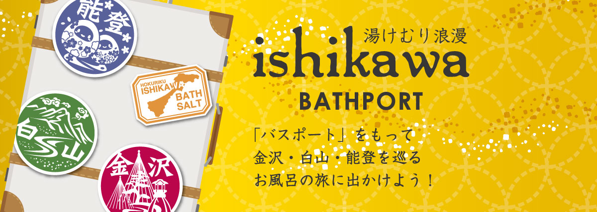 湯けむり浪漫 ISHIKAWA BATHPORT